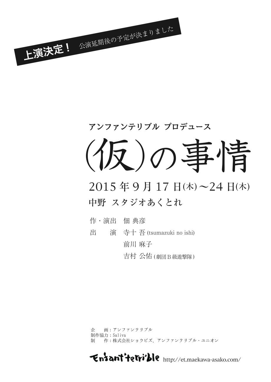 oshirase_201409